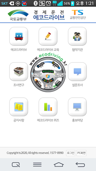 에코드라이브- screenshot