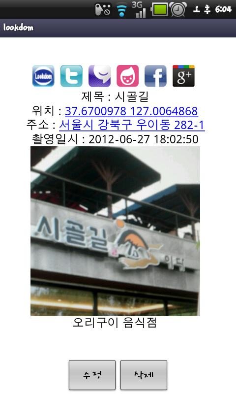 lookdom search korea n photo - screenshot