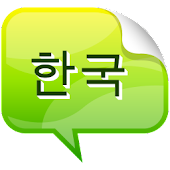 Flashcard to learn korean