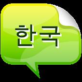 Flashcard to learn korean