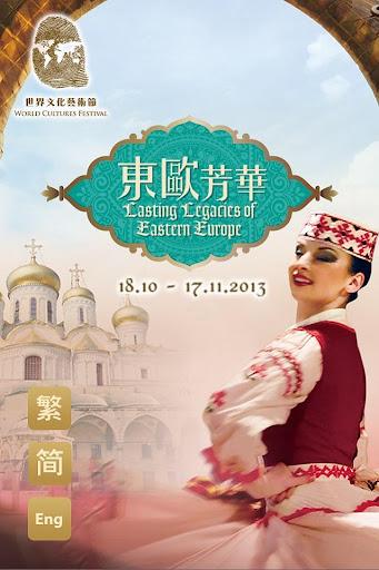 世界文化藝術節 2013 ─ 東歐芳華