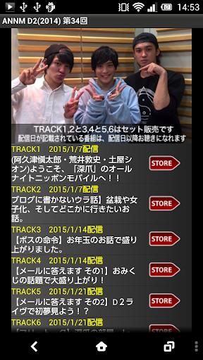 D2のオールナイトニッポンモバイル2015第34回
