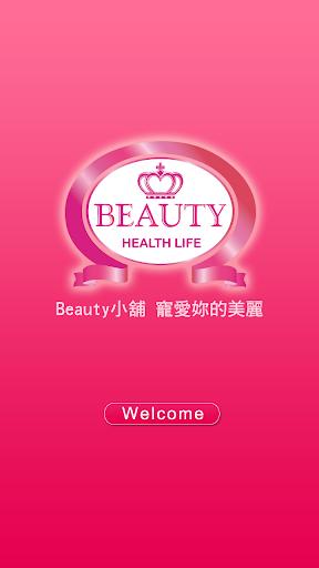 Beauty小舖:寵愛妳的美麗