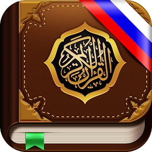 Коран. 114 сур. MP3