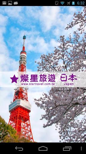 春天的北海道,邀您到此觀賞日本最後綻放的櫻花。 - colatour 可樂旅遊