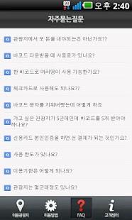제주모바일- screenshot thumbnail