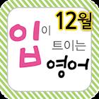EBS FM 입이트이는영어(2012.12월호) icon