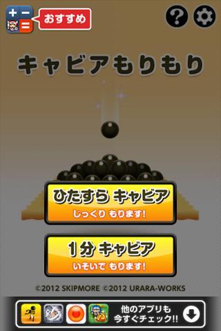 Serve that Caviar! 1.2 Windows u7528 3