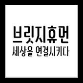 브릿지휴먼 온라인 종합 마케팅