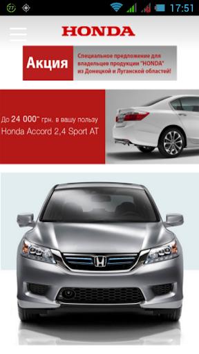 Honda Днепропетровск