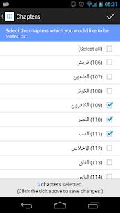 Hifdh Tester - screenshot thumbnail