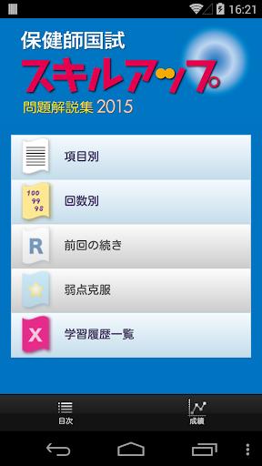 【免費醫療App】保健師国試スキルアップ問題解説集2015-APP點子