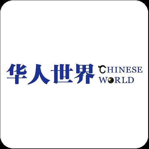 华人世界 新聞 App LOGO-硬是要APP