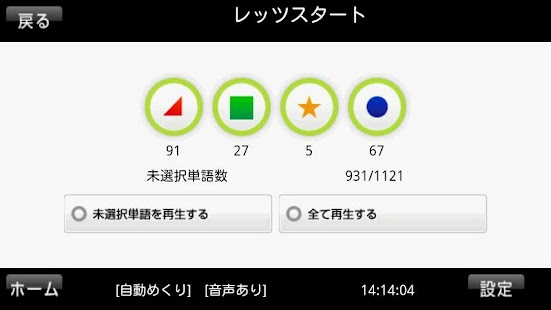 1分間英熟語1400 完全版- screenshot thumbnail