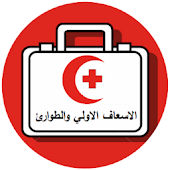 الاسعاف الاولي والطوارئ