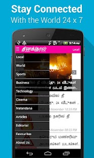 Thinakkural- screenshot thumbnail