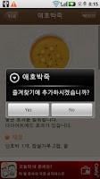 Screenshot of 죽 요리법