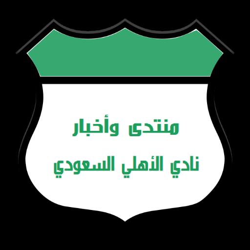 منتدى واخبار الأهلي السعودي