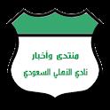 منتدى واخبار الأهلي السعودي icon