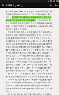 성경 - screenshot thumbnail