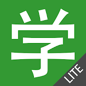 Chinese HSK Level 2 lite