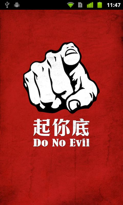 Do No Evil - screenshot
