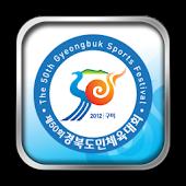 제50회 경북도민체전