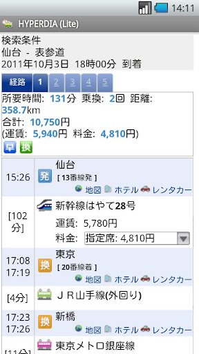 HyperDia - Japan Rail Search 1.3.3 PC u7528 1