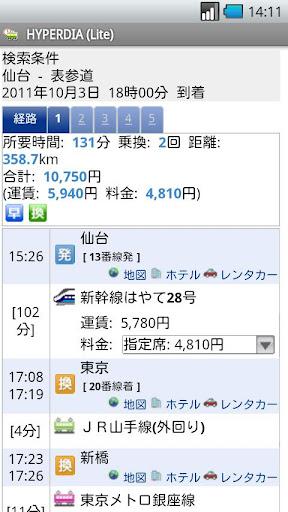 HyperDia - Japan Rail Search 1.3.3 screenshots 1