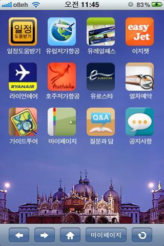 여행클럽- screenshot