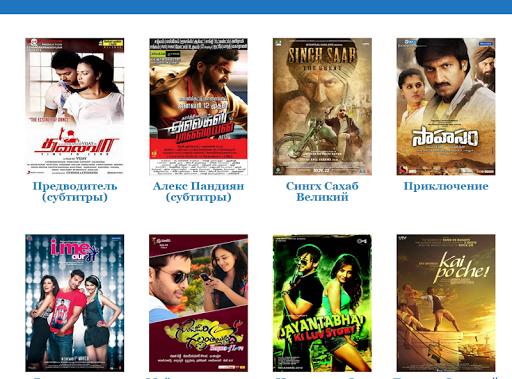 【免費媒體與影片App】Индийские фильмы (Без рекламы)-APP點子