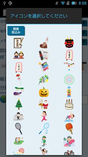 Stamp Calendar(u30b9u30bfu30f3u30d7 u30abu30ecu30f3u30c0u30fc) 2.0.1 Windows u7528 7
