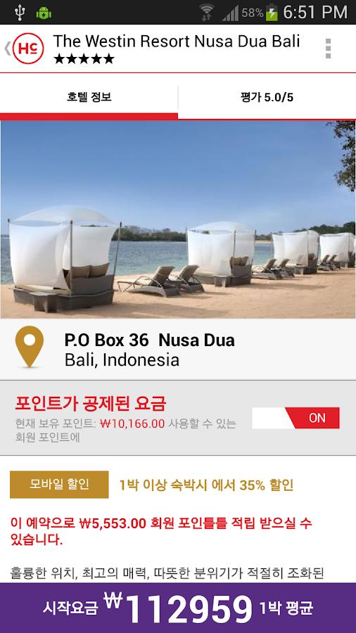 HotelClub: 할인 호텔 및 숙소를 찾아보세요. - screenshot
