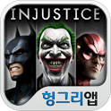 인저스티스:갓즈어멍어스 공식커뮤니티 헝그리앱 icon