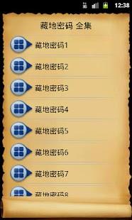 玩書籍App|藏地密码 全集免費|APP試玩