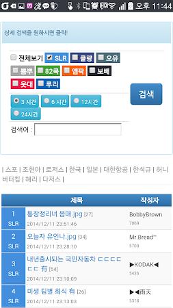 코픽 - 커뮤니티 토픽 뉴스 모아보기 1.5.0 screenshot 1120677