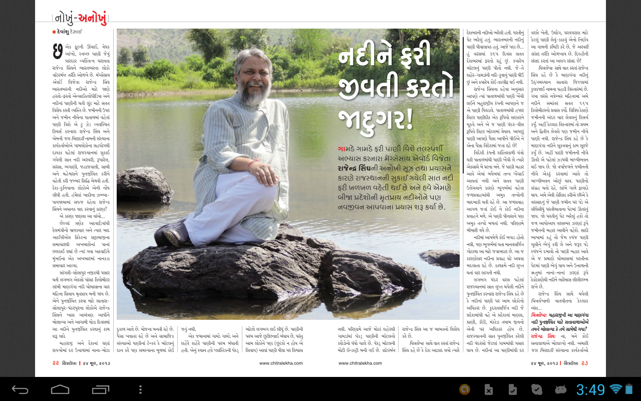 Chitralekha Gujarati - screenshot