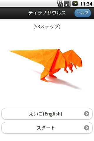 簡単 折り紙:折り紙 ティラノサウルス-play.google.com