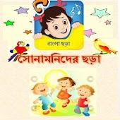 Sonamonider Bangla Chora