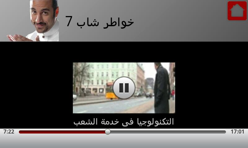 Fawaed tv 2 فوائد - screenshot