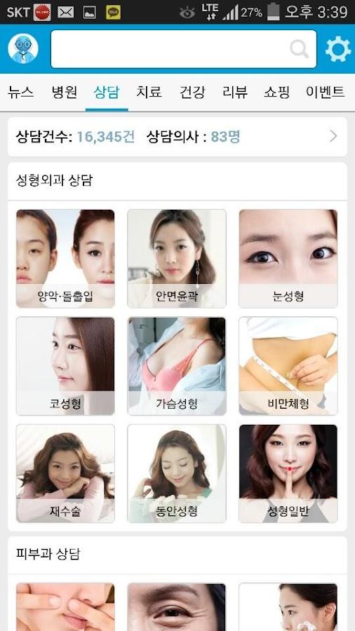 마이닥터 – 세상의 모든 건강정보!- screenshot
