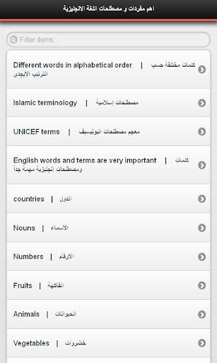 اهم مفردات اللغه الانجليزية