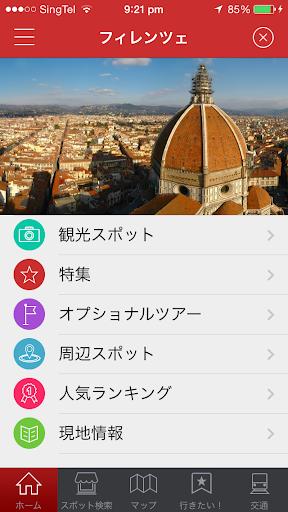 ラ・カーサ・ミーア - イタリアのフィレンツェ情報 -