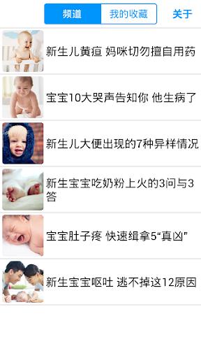 新生儿护理 1.0