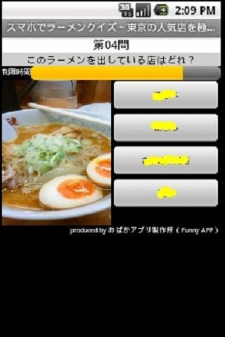 行列のできるラーメン屋クイズ- screenshot
