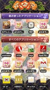 [Nadeshiko]Dancing Peonies A - screenshot thumbnail