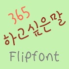 365wanttosay  Korean Flipfont icon