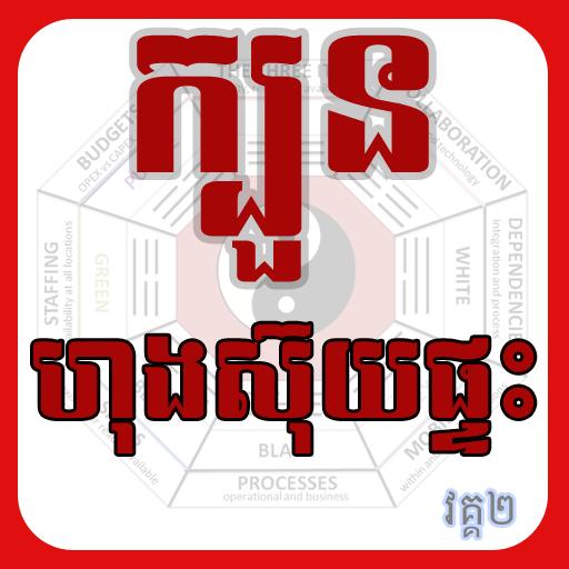 Feng Shi In Khmer Language-2