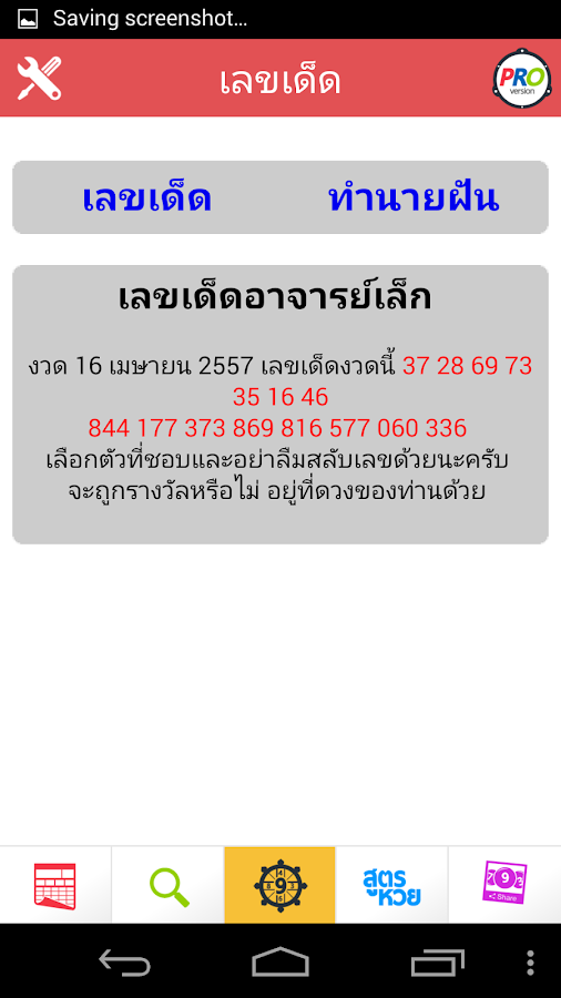 Thai Lotto หวย - screenshot
