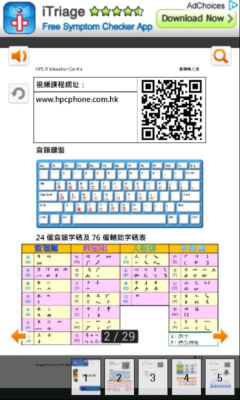CangJie eBook- screenshot
